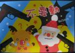 Engrish Christmas Card 05a