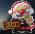 Engrish Christmas Card 06